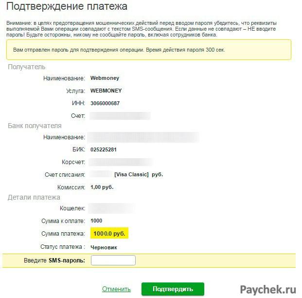 Подтверждение платежа WebMoney через Сбербанк Онлайн