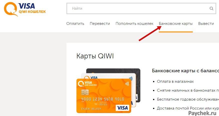 Перевод с Яндекс.Деньги на Киви кошелёк