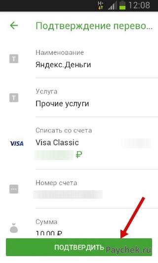 Операция перевода денег с Сбербанк Онлайн на Яндекс.Кошелек