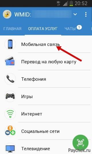 Оплата услуг мобильной связи через WebMoney Mobile