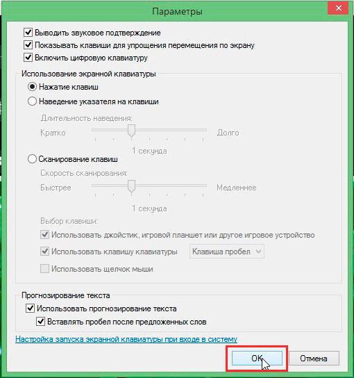изменение параметров виртуального устройства ввода