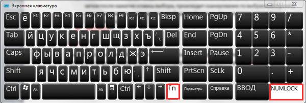 кнопки экранной клавиатуры