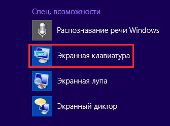 меню приложений в windows 8