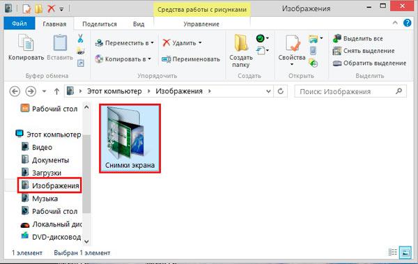 место хранения снимка экрана, сделанного в виде файла
