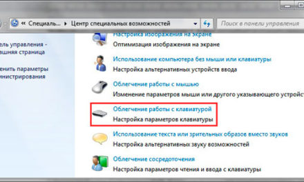 Что такое залипание клавиш и как ее убрать в Windows