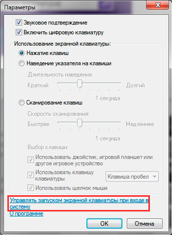 окно параметров экранной клавиатуры