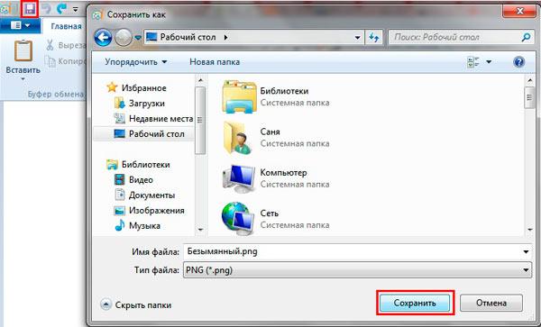 Где сохраняются скриншоты в ОС Windows