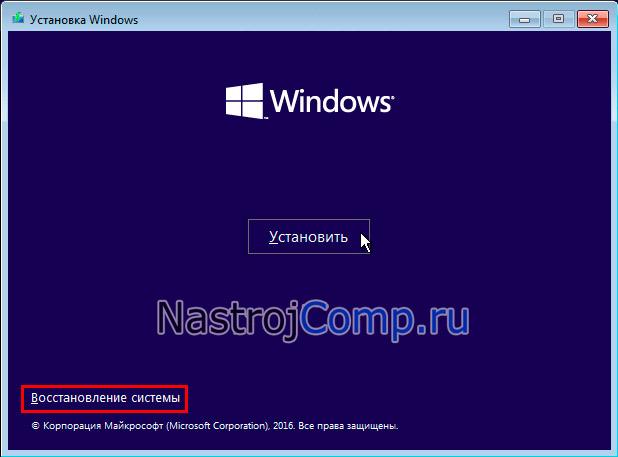 ссылка восстановления системы в окне установщика виндовс 10