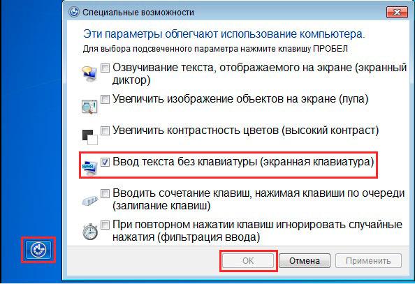включение виртуального устройства ввода при входе в систему