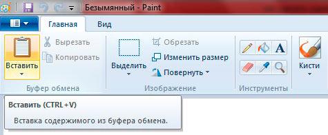 вставка скриншота в paint