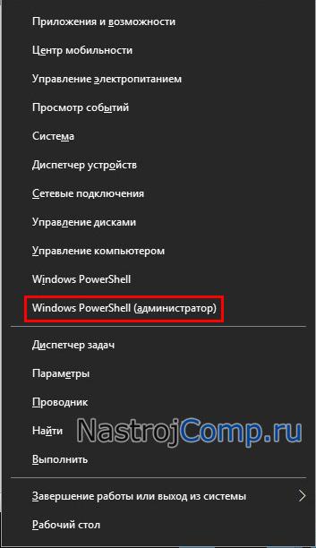 Удаление предустановленных приложений в ОС Windows 10
