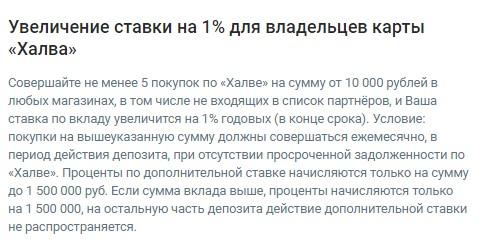 Вклады для пенсионеров в «Совкомбанке»