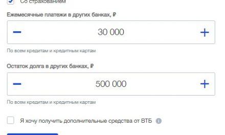 Рефинансирование займов в банке «ВТБ 24»