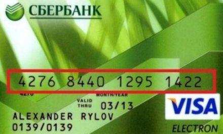 Как узнать номер карты «Сбербанка»?
