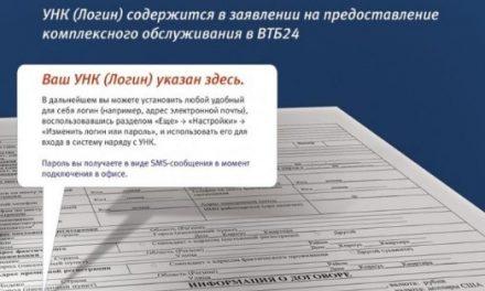 Что такое УНК клиента банка «ВТБ 24»?