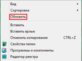 Удаление домашней группы с рабочего стола Windows 8