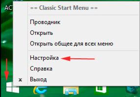 Как вернуть классическую кнопку пуск в Виндовс 8