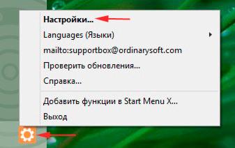 открытие параметров start button 8