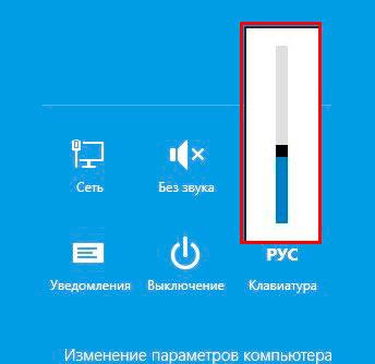 регулировка яркости в windows 8