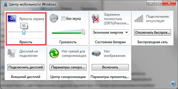 смена яркости в центре мобильности windows