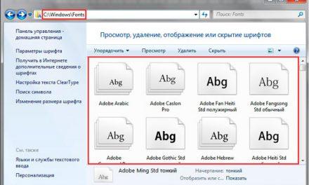 Изменение шрифта (стиля символов) в Windows 7 всех редакций