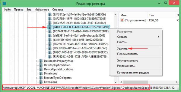удаление домашней группы с рабочего стола windows 8 через реестр