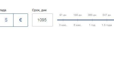Вклады в банке «ВТБ 24» в этом году