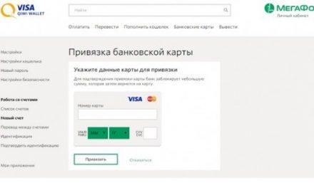 Как перевести деньги с карты «Сбербанка» на «QIWI» кошелек?