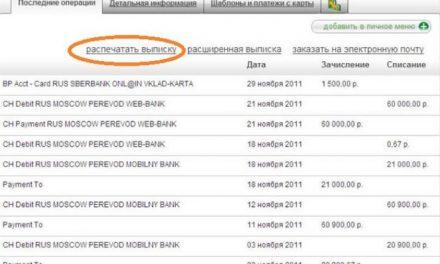 Что такое «Payment to» в «Сбербанке»?
