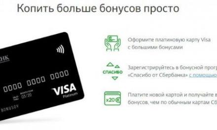 Преимущества платиновой дебетовой карты «Сбербанка»