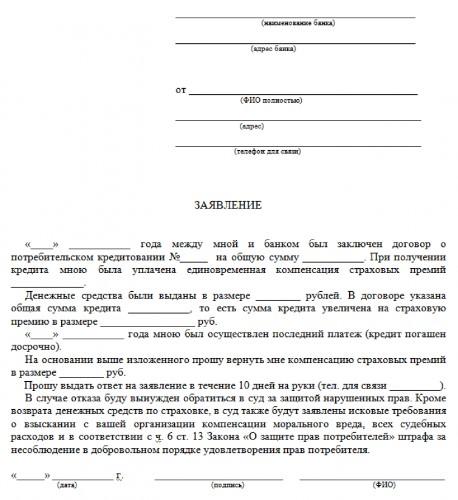 Отказ от страховки по кредиту в банке «Русский Стандарт»
