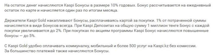 Потребительские кредиты от «Kaspi Bank»