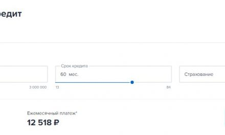 Калькулятор «Газпромбанка» для расчета кредита