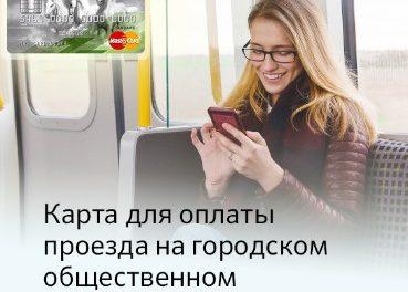 Карта с транспортным приложением от «Сбербанка»