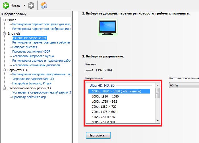 Как поменять разрешение экрана в Windows 10?