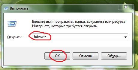 Как установить драйвер нового устройства в Windows7 вручную?