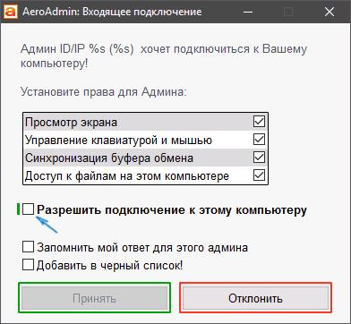 AeroAdmin Удаленный доступ к компьютеру 1
