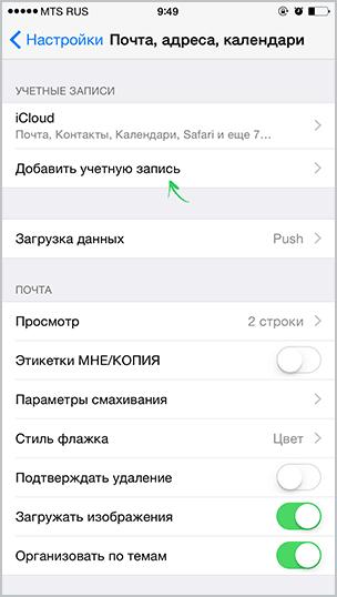 Перенос контактов с Android на iPhone 1