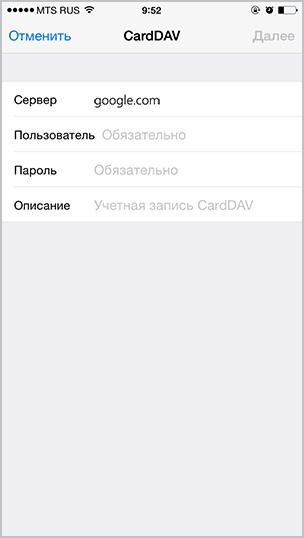 Перенос контактов с Android на iPhone 3