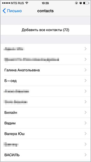 Перенос контактов с Android на iPhone 5