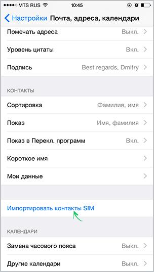 Перенос контактов с Android на iPhone 7