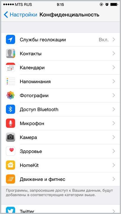 Быстро разряжается iPhone 5