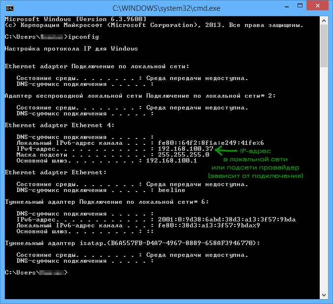 Как узнать IP адрес своего ПК 6