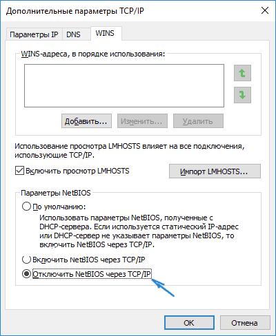 Windows 10 Отсутствуют сетевые протоколы 2
