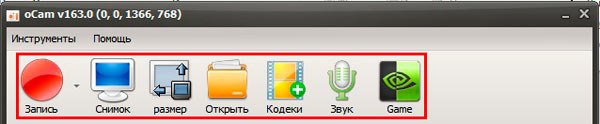 главный интерфейс ocam