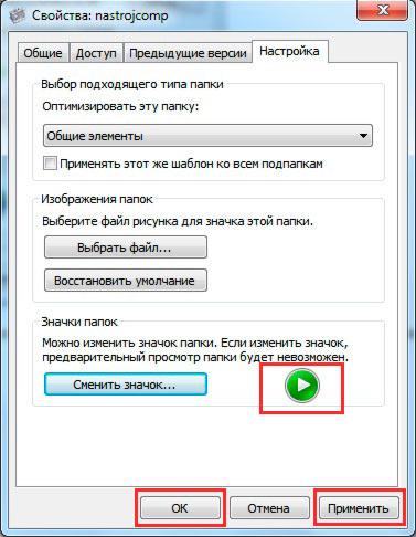 изменение значка папки в windows 7