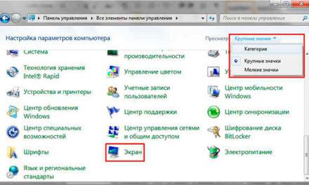 Изменение масштаба экрана компьютера, ноутбука на Windows