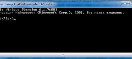 Как вызвать командную строку в Windows 7