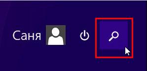 кнопка поиска windows 8