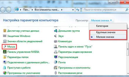 Смена указателя мышки на Windows 7, 8